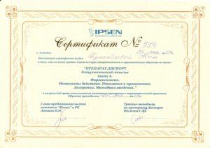 косметолог Туменбаева Асем